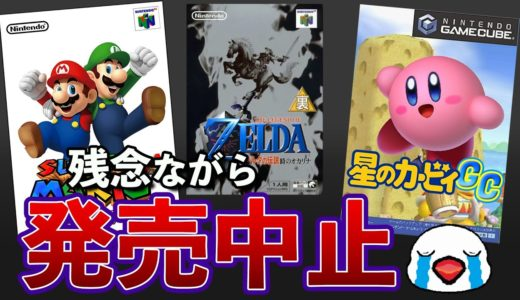 残念ながら発売中止になった任天堂ゲーム5選