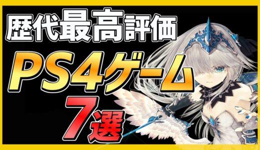 【PS4神ゲー】歴代最高評価なPS4ゲームTOP7
