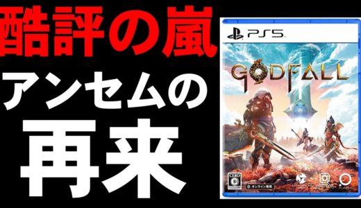 【ゲームレビュー】「ゴッドフォール」がPS5ソフトで最低評価を記録。その理由とは。【GODFALL/クリアレビュー】