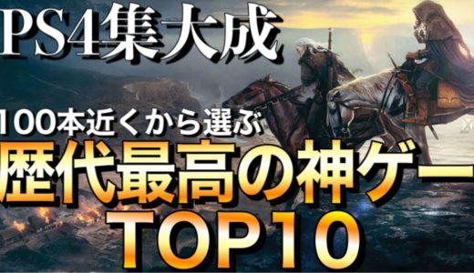【PS4】歴代最高の神ゲーTOP10【2020年版】【おすすめゲーム紹介】