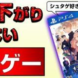 【PS4】バケモン神ゲー 十三機兵防衛圏の紹介とレビュー【衝撃的な名作ゲーム】