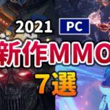 【PC】2021年 注目の新作MMORPG・オンラインゲーム おすすめ7選【オープンワールド】