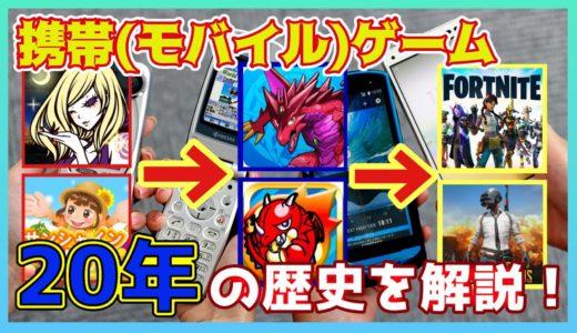携帯(モバイル)ゲーム開発から繁栄の20年間の歴史!!繁栄を支えた覇権ゲーム達を一挙公開!!!