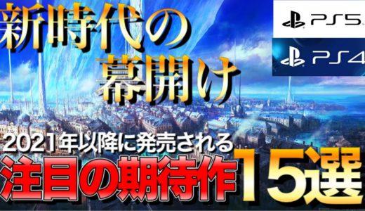 【PS4/PS5新作】2021年以降に発売される超期待作15選【おすすめゲーム紹介】