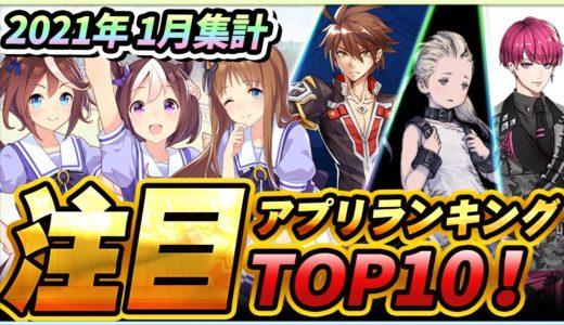 【新作スマホゲーム】みんなが選ぶ注目アプリゲームベスト10!【2021年1月集計】