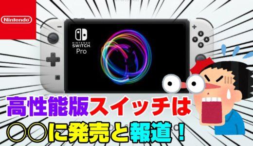 【超速報】ついにキタ━━(゚∀゚)━━!!  スイッチ高性能版は○○に発売と報道! ニンテンドースイッチ NintendoSwitch 新型 打倒 PS5