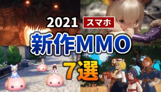 【スマホ】2021年 注目の新作MMORPG・オンラインゲーム おすすめ7選【アプリゲーム】