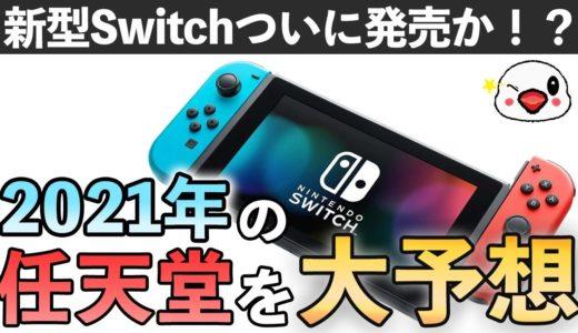 2021年の任天堂を大予想【新型Switch、ゼルダ35周年 etc...】