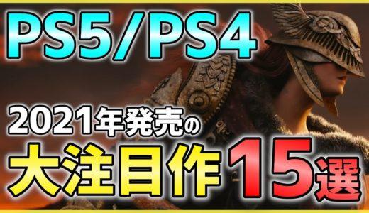 【PS5/PS4】2021年期待の大注目ソフト15選!【おすすめソフト紹介】