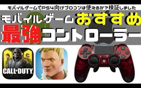 【CODモバイル】モバイルゲームで使えるオススメコントローラー!【フォートナイトモバイル】