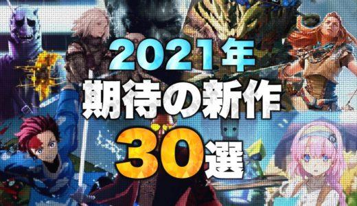 2021年の注目タイトル30選【期待作】