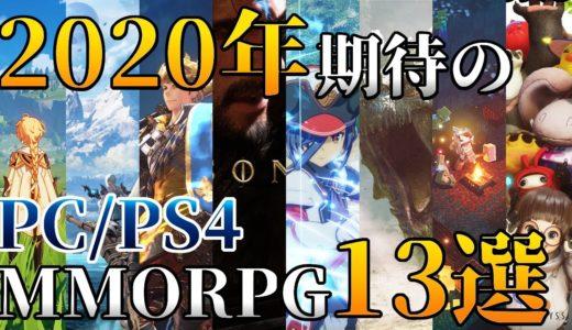 2020年期待のPC/PS4向けMMORPG・アクションRPG 13選!
