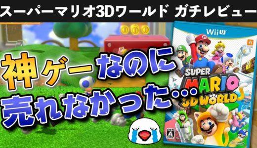 【レビュー】スーパーマリオ3Dワールド【フューリーワールド発売記念】