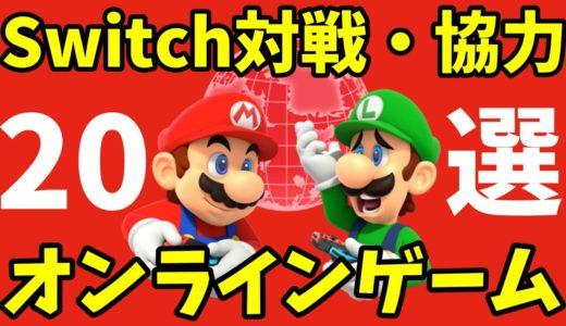 【ゲーマー向け】Nintendo Switchのオンライン対戦協力ソフト20選【コアなゲームファンが語る】