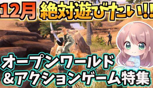 【スマホゲーム】12月絶対遊ぶべきMMO・アクションRPG・オープンワールド ゲーム特集(面白いソシャゲ・おすすめゲームアプリ)