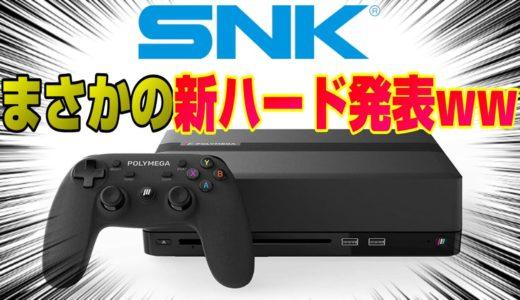 【衝撃】SNKがまさかの新ハード発表ww   PS5やXBOXSX、ニンテンドースイッチに対抗!?笑