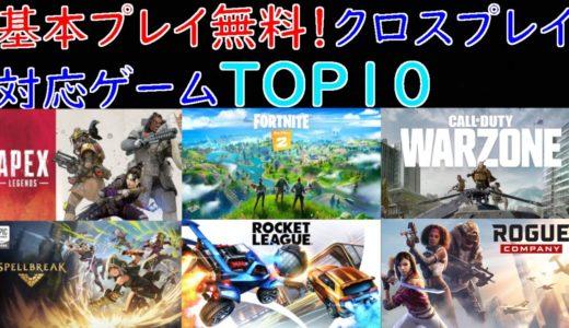 【無料ゲームクロスプレイ可能ランキング】Nintendo Switch Online不要!PS Plus不要!基本プレイ無料オンラインゲームランキングTOP10!