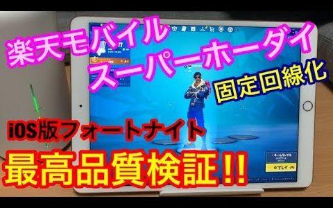 【楽天モバイル】ゲーム遊び放題・ios版フォートナイト最高品質を使い放題の低速回線で遊べるか検証