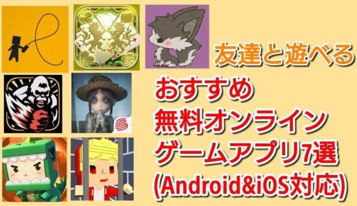 おすすめ無料オンラインゲーム紹介(Android&iOS対応)