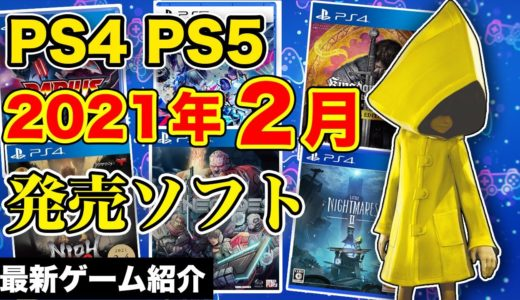 【PS4/PS5新作ソフト紹介】今月遊ぶ予定のゲームは?最新作の2月発売ソフト!【2021年2月最新ゲーム紹介】
