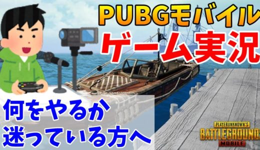 【PUBGモバイル】ゲーム実況には4つのジャンルが存在する【ラジオ】