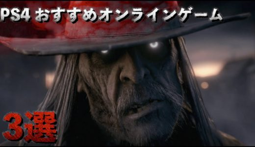 PS4 おすすめオンラインマルチゲーム 3選 Part1