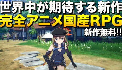新作無料!完全にアニメな日本製オープンワールドRPGが凄すぎる件|BLUE PROTOCOL【ゆっくり実況】ブループロトコル