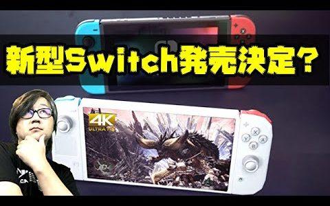 【新型スイッチ】高性能スイッチが2021年発売されるという噂について【Pro】