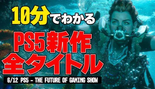 ほぼ10分でわかる!PS5発売後の最新ゲーム全26タイトル情報まとめ【6/12 PS5 – THE FUTURE OF GAMING SHOW 発表会】