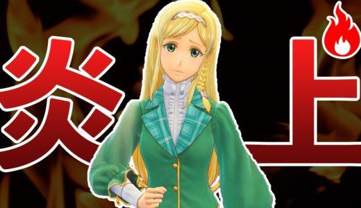 【PS4】低評価でレビューが炎上してしまったゲーム 3選