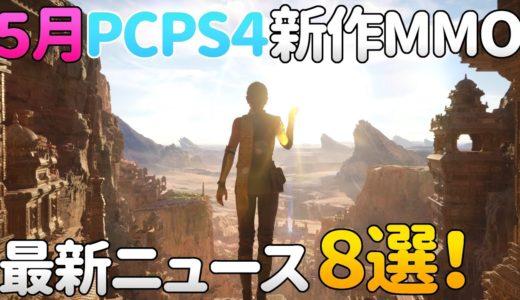 【2020年5月】PCPS4向け開発中新作MMORPG・オンラインゲーム最新ニュース 8選!