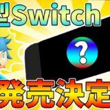 2021年に新型Switchの発売が決定!スイッチライトの次は性能が大きく向上するProモデル?【任天堂Switch】