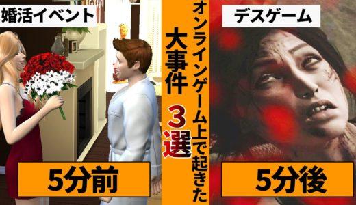 オンラインゲームで起きた大事件 3選
