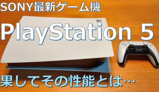 【ゆっくり解説】SONY最新ゲーム機 PlayStation 5 果してその性能とは...【開封・紹介・検証】