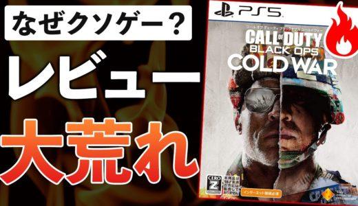 PS5の新作FPS、シリーズファンからクソゲー扱いされる【CoD:BOCW】