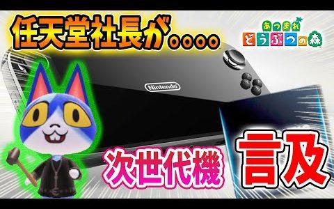 【あつ森】公式発表!任天堂社長が「次世代機」「新型Switch」の販売について公式回答していた件について【あつまれどうぶつの森/Animal Crossing/アップデート/生産終了】