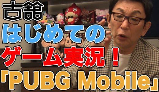古舘 はじめてのゲーム実況「PUBG Mobile」