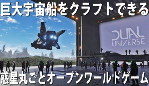 【Dual Universe】惑星丸ごとオープンワールド化したオンラインゲームでプレイヤーが作った巨大宇宙船を見学【アフロマスク】