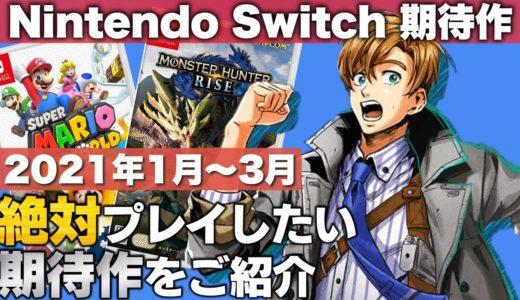【Nintendo Switch】2021年1~3月注目タイトル【期待の新作たち】