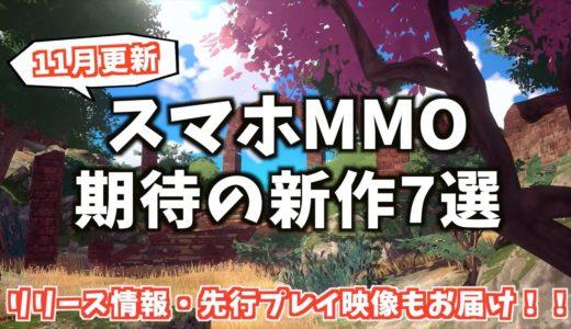 スマホMMO・オープンワールドRPG期待の新作アプリ7選【2020年11月更新】
