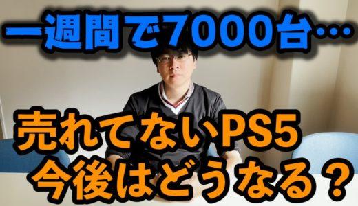 【1週間でたった7000台…】売れてない最新ゲーム機「PlayStation5」の今後はどうなる?