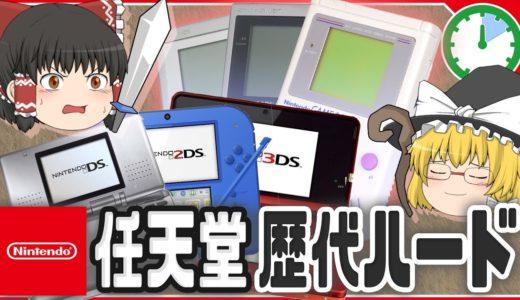 【ゆっくり解説】社会現象を起こした任天堂 携帯ゲーム機の歴史