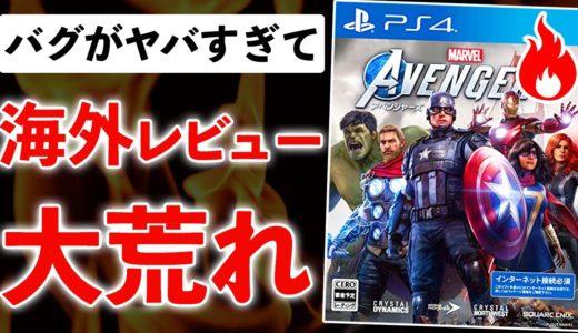 アベンジャーズ新作の製品版が発売!神ゲーかと思ったが…【Marvel's avengers】