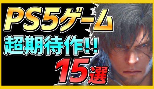 【PS5神ゲー】大注目ソフト15選!発売前に抑えたい神ゲーを紹介!【おすすめゲーム紹介】