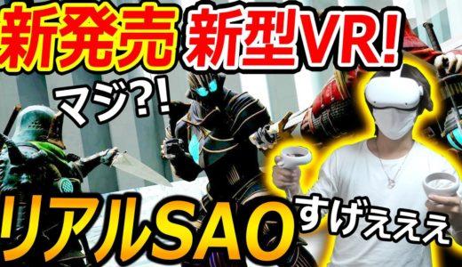 【VR:FPS】新発売された新型VRがPC不必要でヤバい!!『リアルSAOがコード無しで遊べる!』【Oculus Quest2:実況者ジャンヌ】