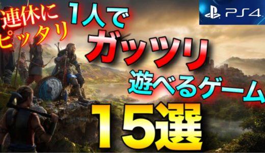 【PS4】一人でガッツリ遊べるゲームタイトル15選【2020年版】【おすすめゲーム紹介】