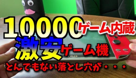 10000ゲーム内蔵のゲーム機を買ったらとんでもない落とし穴が!!
