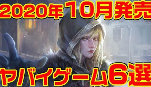 2020年10月発売のヤバイ・ゲーム 6選