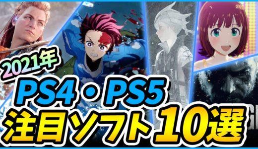 【PS4おすすめ新作ソフト】2021年発売予定のPS4・PS5注目ソフト10選!【ニーア/バイオ8/ホライゾンFW/スタマス/鬼滅+α】