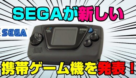 【衝撃】セガが新しい携帯ゲーム機を発表! とんでもないサイズ! ゲーム業界に旋風を巻き起こす?笑 SEGA GMAE GEAR MICRO ゲームギア